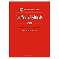 证券市场概论(第六版)(新编21世纪金融学系列教材)