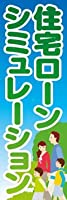 のぼり旗スタジオ のぼり旗 住宅ローン018 通常サイズ H1800mm×W600mm