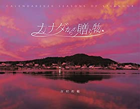 文化堂印刷 2020 Seasons of Splendor