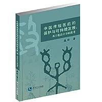 中国传统医药的保护与可持续发展——基于惠益分享的思考