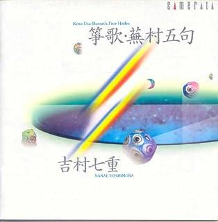 箏歌・蕪村五句‐二十絃箏と歌の