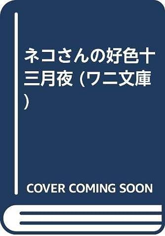 ネコさんの好色十三月夜 (ワニ文庫)