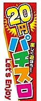 『60cm×180cm(ほつれ防止加工)』お店やイベントに! のぼり のぼり旗 20円 パチスロ 楽しく遊ぼう!Let's Enjoy(赤色)