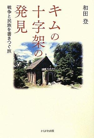 Kimu no jūjika no hakken : Sensō to minzoku o kakitsugu tabi