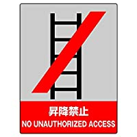 【801-07】JISHA安全標識 昇降禁止