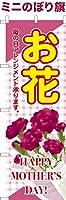 卓上ミニのぼり旗 「お花」母の日 短納期 既製品 13cm×39cm ミニのぼり