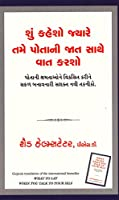 Shun Kahesho Jyare Tame Potani Jat Sathe Vat Karsho