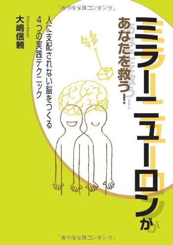 ミラーニューロンがあなたを救う!- 人に支配されない脳をつくる4つの実践テクニック -