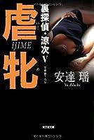 虐牝: 裏探偵・涼次V (光文社文庫)