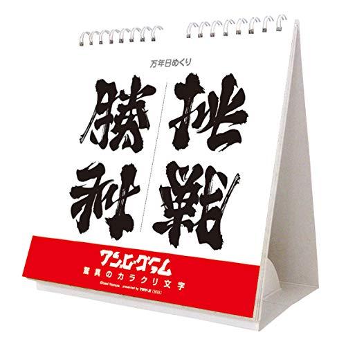 トライエックス 万年 日めくり アンビグラム 驚異のカラクリ文字 万年 カレンダー 壁掛け 卓上 野村一晟 CL-723