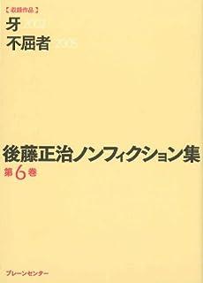 後藤正治ノンフィクション集 第6巻『牙』江夏豊とその時代『不屈者』