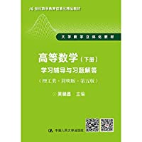 Higher Mathematics (science and engineering Concise Edition Fifth Edition) (Vol.2) learning counseling and exercise solutions (21 century mathematics education information quality teaching materials)(Chinese Edition)