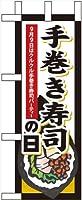 のぼり屋工房 ミニのぼり 60349 手巻き寿司の日