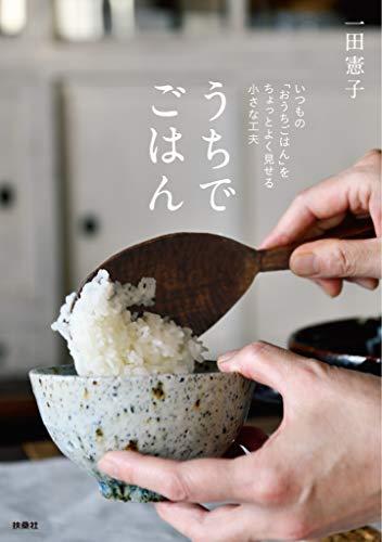 うちでごはん いつもの「おうちご飯」をちょっとよく見せる小さな工夫 (SPA!BOOKS)