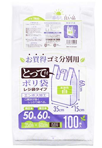 ハウスホールドジャパン レジ袋 とって付 ゴミ分別用ポリ袋 (ケース販売) 100枚入 10個パック 白 約35×60×マチ15cm TR50