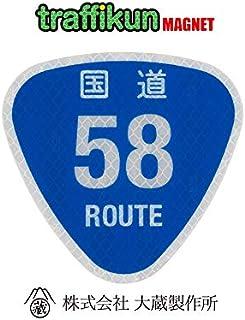マグネット ステッカー 国道 58号【大蔵製作所】道路標識を作っている会社が作った本物と同素材の圧倒的リアルなミニチュア道路標識 トラフィックン