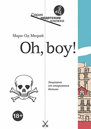 Oh, boy! (Недетские книжки) (Russian Edition)