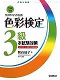 色彩検定3級本試験対策〈2010年版〉