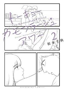 トーキョーカモフラージュアワー(2) (ヤングキングコミックス)