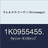 フォルクスワーゲン(Volkswagen) ウォッシャータンクキャップ 1K0955455.
