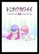 完全新作OVA「トニカクカワイイ ~SNS~」予約開始。8月18日発売