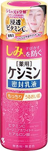 ケシミン密封乳液 シミを防ぐ 130mL[医薬部外品]