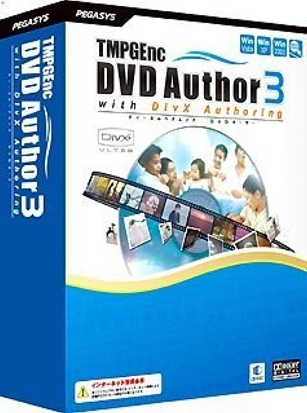 ラッシュ配分仕方TMPGEnc DVD Author 3 with DivX Authoring