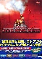 Steamland 日本語版