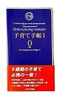 子育て手帳Ⅰ 0age