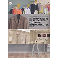Textile and Apparel Higher Education Twelve Five ministerial-level planning materials : Clothing store planning(Chinese Edition)