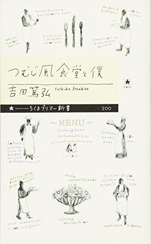 つむじ風食堂と僕 (ちくまプリマー新書)