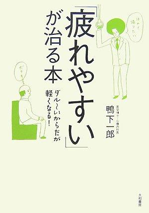 「疲れやすい」が治る本―ダルーいからだが軽くなる!