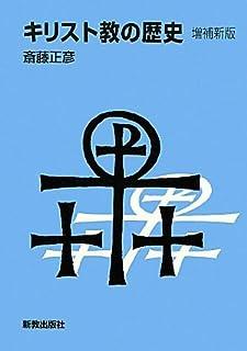 キリスト教の歴史 増補新版