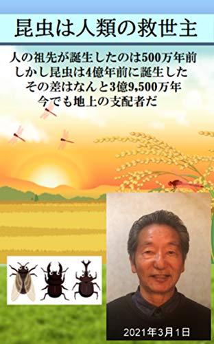 昆虫は人類の救世主