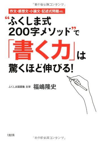 """""""ふくしま式200字メソッド""""で「書く力」は驚くほど伸びる!"""