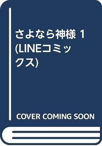 さよなら神様 1 (LINEコミックス)