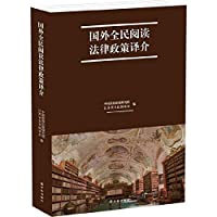 Read Legal Policy National Foreign Translation(Chinese Edition)