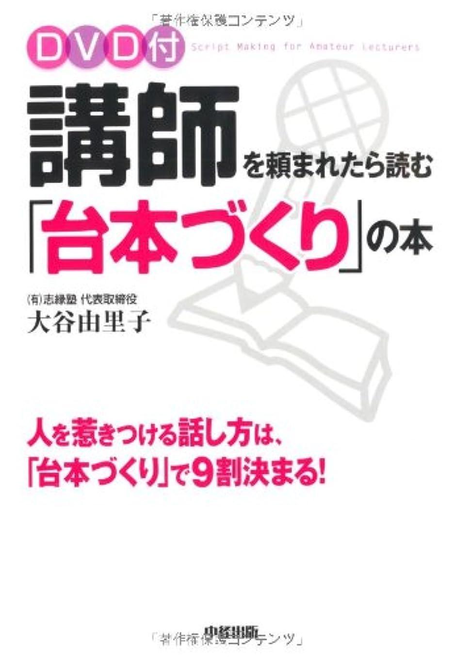 骨髄才能主流DVD付 講師を頼まれたら読む「台本づくり」の本