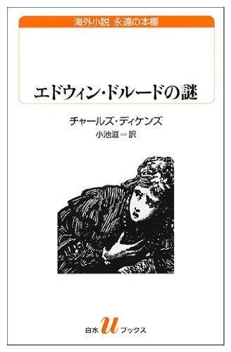 エドウィン・ドルードの謎 (白水Uブックス 191 海外小説永遠の本棚)の詳細を見る
