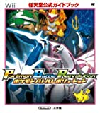 Pokemon Battle Revolution - Nintendo Official Guide Book (Wonder Life Special Wii Nintendo Official Guide Book) (2007) ISBN: 4091063551 [Japanese Import]