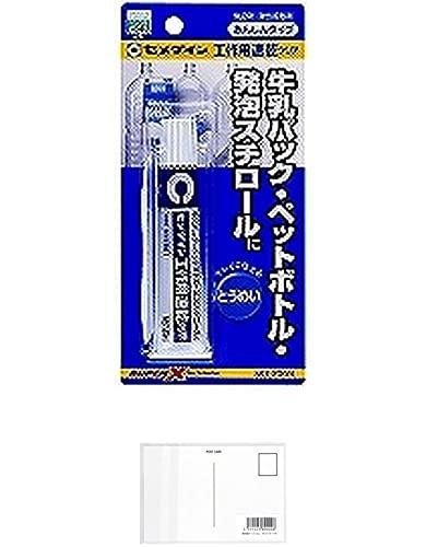 セメダイン 工作用速乾クリア 20ml 透明 AX-016 2個セット + 画材屋ドットコム ポストカードA