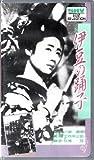 伊豆の踊子 [VHS]