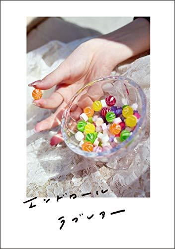 エンドロールラブレター: 詩集/写真集 (よるの帳文庫)