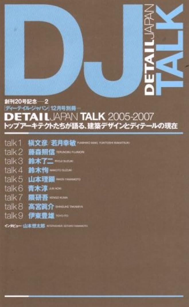 受け入れる学生エキゾチック「TALK 2005-2007」 DETAIL JAPAN (ディーテイル?ジャパン) 2007年 12月号 別冊 [雑誌]