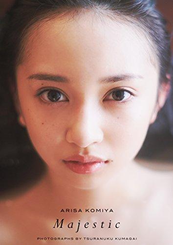 小宮有紗写真集「Majestic」 週プレ PHOTO BOOK