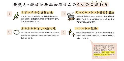 ペリカン石鹸『釜焚き・純植物無添加石けん3個パック』