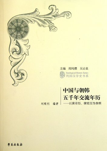 Five Thousand Exchange Calendars of China and Korea - According to Yellow Emperor and Dangun Calendar (Chinese Edition)