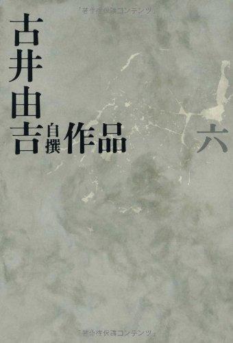 古井由吉自撰作品 6 仮往生伝試文 (古井由吉自撰作品【全8巻】)