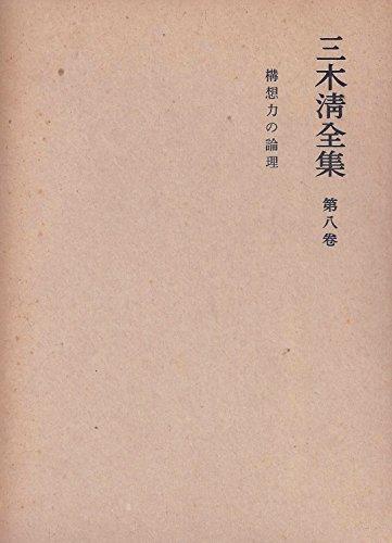 三木清全集 (第8巻) 構想力の論理