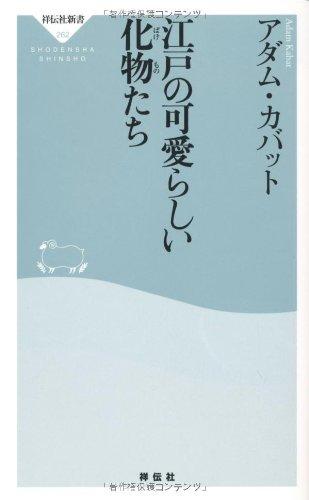 江戸の可愛らしい化物たち(祥伝社新書262)